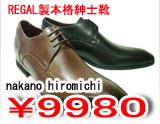 REGAL製本格紳士靴
