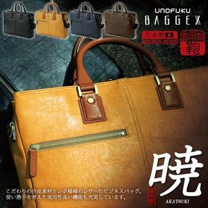 品揃え豊富で ビジネスバッグ ブリーフケース 日本製 メンズ 日本製 BAGGEX  暁-合皮ビジネスブリーフ3層式 ビジネスバッグ BAGGEX PC収納可 豊岡鞄職人ならではの高クオリティーが魅力のビジネスバッグ, あかりと電球のランプメンテナンス:0b303a4a --- ancestralgrill.eu.org