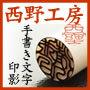 京都の手彫り仕上げ印鑑西野工房