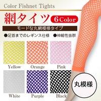 6aa78325b564d 送料無料 レギンスタイプの丸模様網タイツ☆フリーサイズでぴったりフィット!全6色 タイツ
