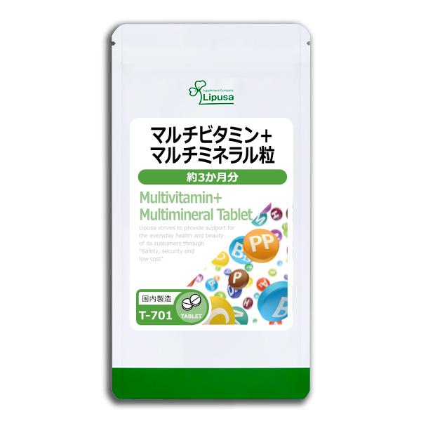 マルチビタミン+マルチミネラル粒