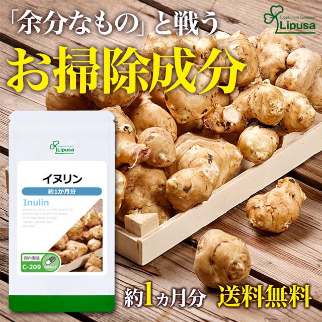 イヌリン(菊芋 キクイモ)約1か月分 1,700円(税込)