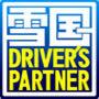 雪国ドライバーズパートナー