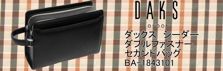 ダックスセカンドバッグ