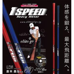独特の上品 ゴルフ スイング練習器 ゴルフ elite grips 1SPEED エリートグリップ ゴルフ専用 トレーニング器具 ゴルフ専用 ワンスピード ヘビーヒッター 1SPEED Heavy Hitter【メーカー取寄せ】 体感を鍛え、最大飛距離へ。, N.J made:e0415cef --- ancestralgrill.eu.org