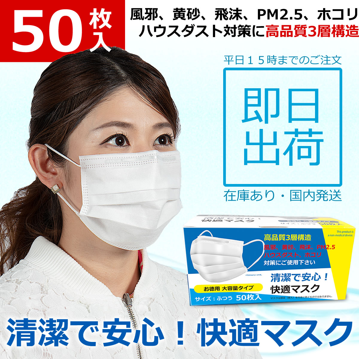 マスク1箱50枚入!
