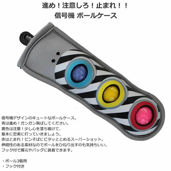 信号機ボールケース 3個用 WBH0150 ワールドゴルフ【ポンパレモール】