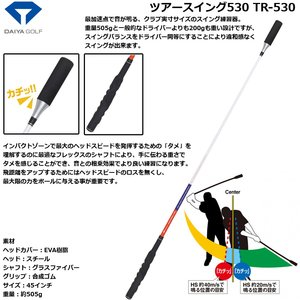 【期間限定お試し価格】 ダイヤゴルフ ダイヤゴルフ ツアースイング530 TR-530 最加速点で音が鳴る、クラブ実寸サイズのスイング練習器!ダイヤゴルフ ツアースイング530 TR-530, Select Shop K-Mart:b626cf07 --- pyme.pe