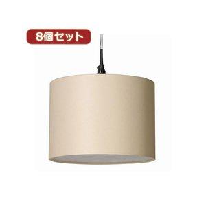 新発売 YAZAWA YAZAWA 8個セットペンダントライト1灯E26電球なし Y07PDX100X01BEX8 布のセードを温かみのある光でくつろぎの空間を演出。, 網戸屋本舗:ea1e0031 --- dpu.kalbarprov.go.id