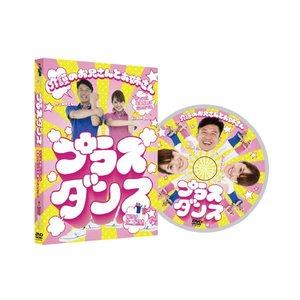 お手頃価格 (まとめ)プラスダンス DVD DVD【×2セット】, 金澤屋:3d882040 --- turkeygiveaway.org