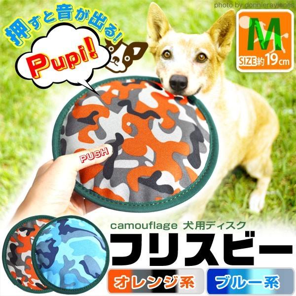 用於輕型犬的飛盤,直徑約20厘米時用哨子推♪迷彩圖案藍橙點消化