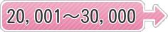 20001~30000