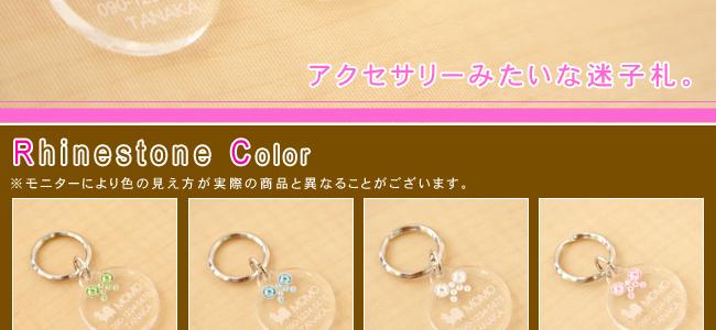 ピンク・グリーン・緑・ブルー・青・クリア