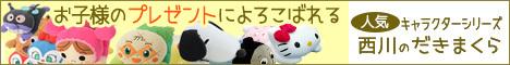 西川たきまくら