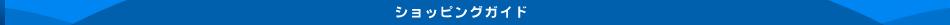 株式会社東急スポーツオアシス通販ショッピングガイド