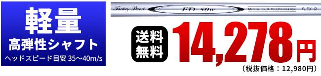 FD-50シャフト 左HT1W