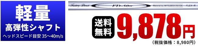 FD-50シャフト 左HTFW