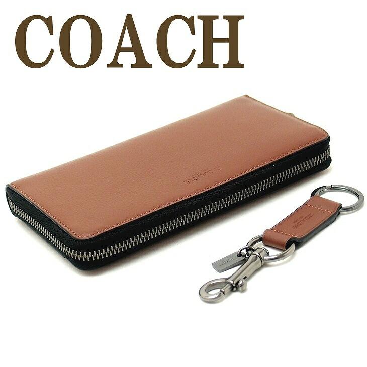 65a76e94d742 コーチ(COACH)。男性の贈り物に迷ったらコレ! デキる男は揃えて使う。キーホルダーと長財布。