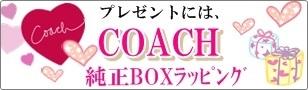 コーチギフトBOX