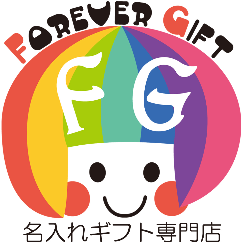 フォーエバーギフト(Forever Gift)