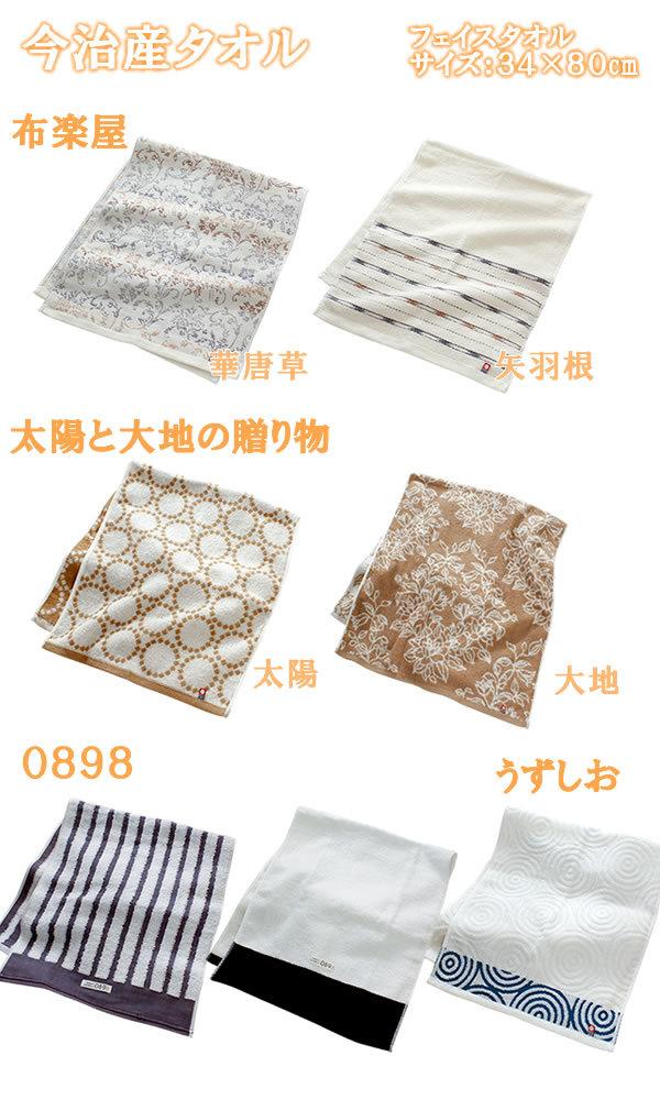 日本製今治タオル