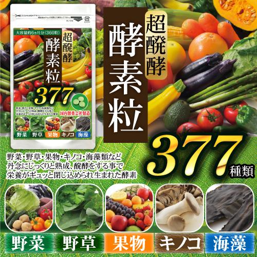 飲料塊蔬菜!!超級發酵!酵素粒377(大容量約6個月/ 360粒)貨到付款·快遞單獨運費
