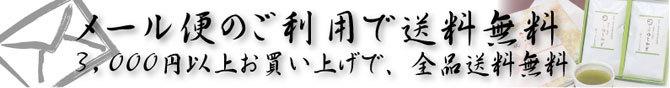 日本茶・深蒸し煎茶専門店てらさわ茶舗