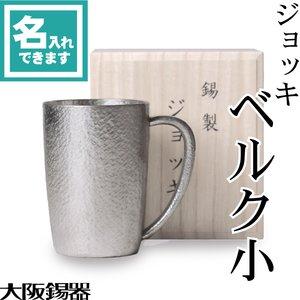 『3年保証』 送料無料 名入れ 錫 ビアマグ ビアグラス 大阪錫器 送料無料 ジョッキ ベルク小 ビアカップ・ビアジョッキ// 錫♪大阪錫器の錫のビアジョッキで美味しいビールを飲みましょう。, ヒオキグン:e20e6c50 --- pyme.pe