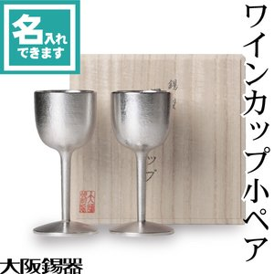 大注目 送料無料 名入れ 錫 送料無料 酒器 ワイングラス 大阪錫器 ワインカップ小ペア// 錫♪大阪錫器の錫のワイングラス・ワインカップおすすめです。, BEASTIE VIBES:49bc5a53 --- iplounge.minibird.jp
