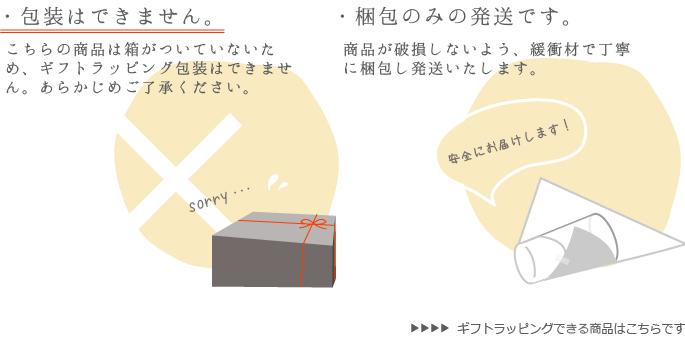 うすはり 松徳硝子 タンブラー LL 包装について