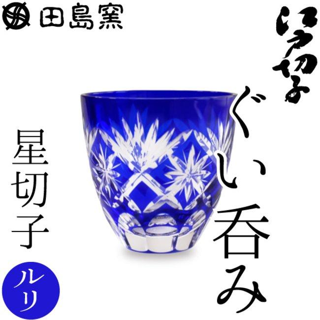 切子 グラス 江戸 江戸切子のロックグラス オススメ10選
