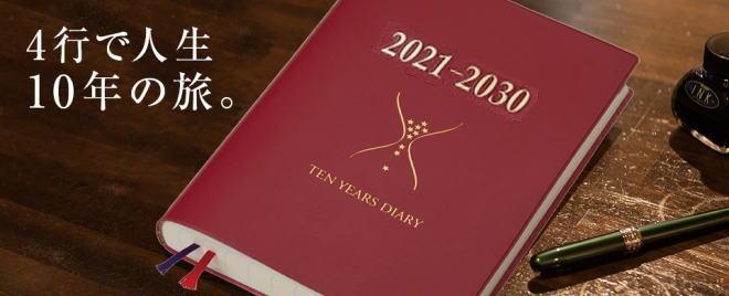石原出版社 日記