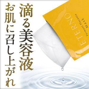 ジャパンギャルズSC エテルノ発酵プラセンタ美容液マスク7枚入
