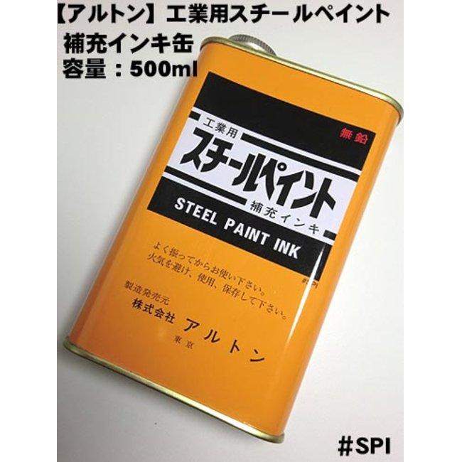 アルトン】【工業用 スチールペイント 補充インク缶 500...|梅春 ...
