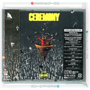 品質保証 King Gnu King/CEREMONY(初回生産限定盤)[CD+Blu-ray]◆新品Sa【即納】, 総社市:8d1f9e4f --- edneyvillefire.com