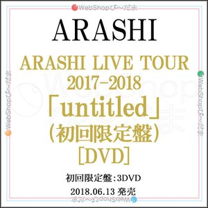 激安本物 【】嵐/ARASHI LIVE TOUR TOUR 2017-2018 「untitled」(初回限定盤)/DVD◆B【即納】, 恵庭市:571c5695 --- speakers.direct