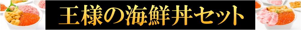 海鮮丼特集 豊洲市場
