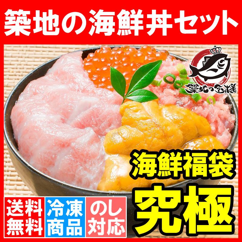 海鮮丼セット究極