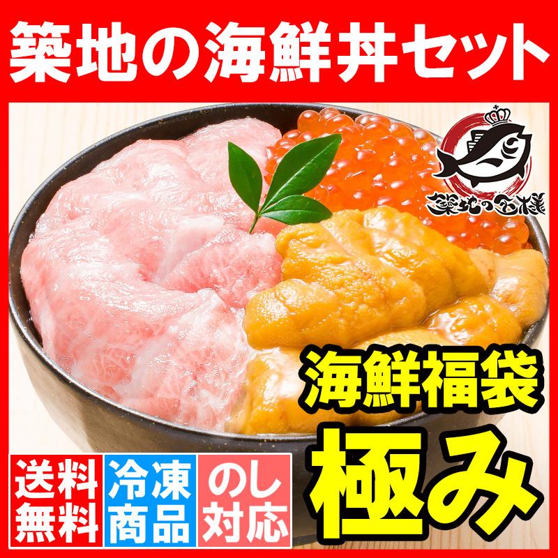 海鮮丼セット極め