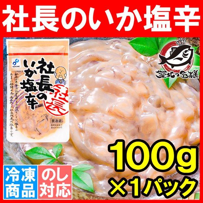 イカ の 塩辛 冷凍