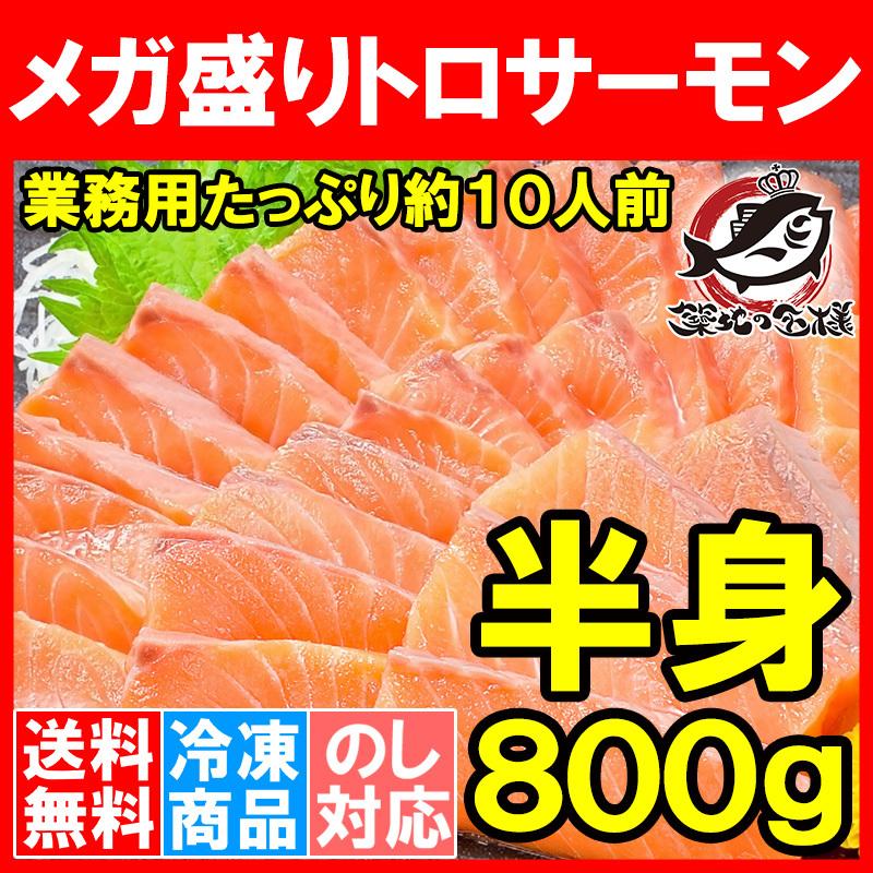 メガ盛りお刺身トロサーモン トラウトサーモン 築地市場