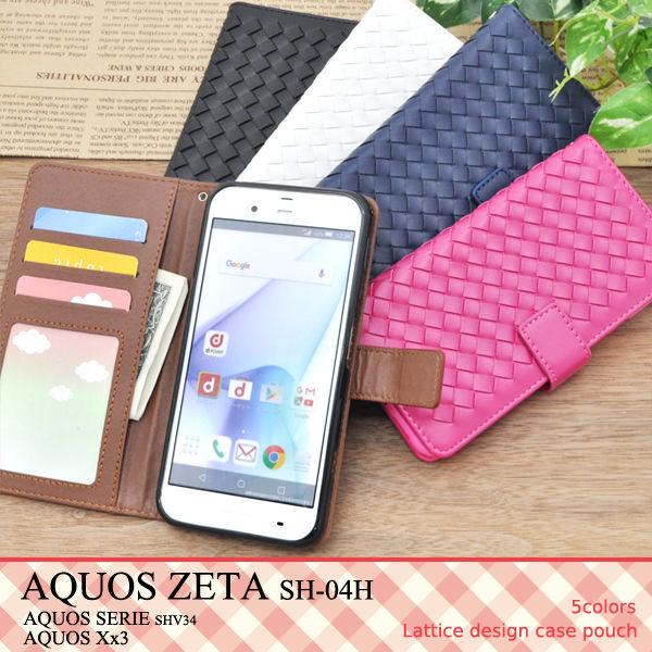 AQUOS ZETA SH-04H AQUOS SERIE SHV34 AQUOS Xx3 ケース 編み込み 格子柄 ラティス レザー 手帳型ケース スマホケース カバー アクオスフォン