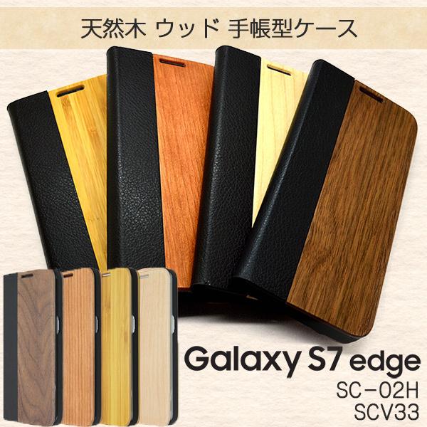 Galaxy S7 edge SC-02H SCV33 ケース 天然木 ウッドケース 手帳型ケース 木目ケース スマホケース カバー ギャラクシー s7 エッジ sc-02h scv33