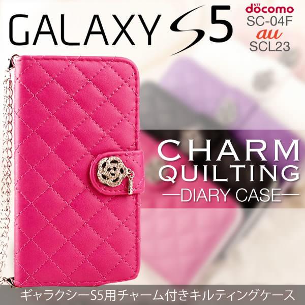 Galaxy S5 SC-04F SCL23 ケース チャーム付き キルティング レザーケース 手帳型ケース スマホケース カバー ギャラクシー s5 sc-04f scl23