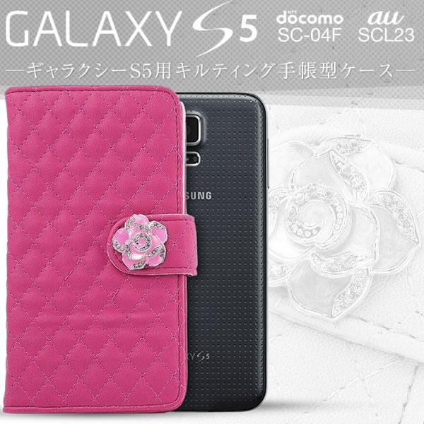 Galaxy S5 SC-04F SCL23 ケース キルティング 格子柄 レザーケース 手帳型ケース スマホケース カバー ギャラクシー s5 sc-04f scl23