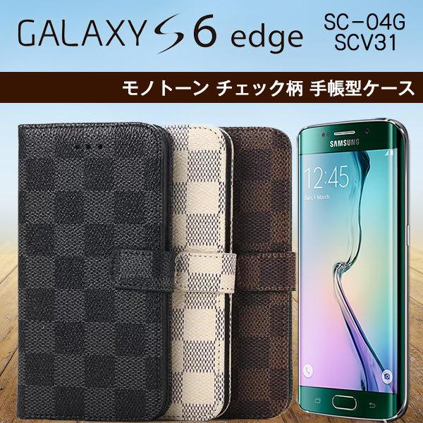 Galaxy S6 sdge SC-04G SCV31 ケース モノトーン チェック柄 格子柄 市松模様 手帳型ケース スマホケース カバー ストラップ付き ギャラクシー s6 エッジ sc-04g scv31 GALAXY