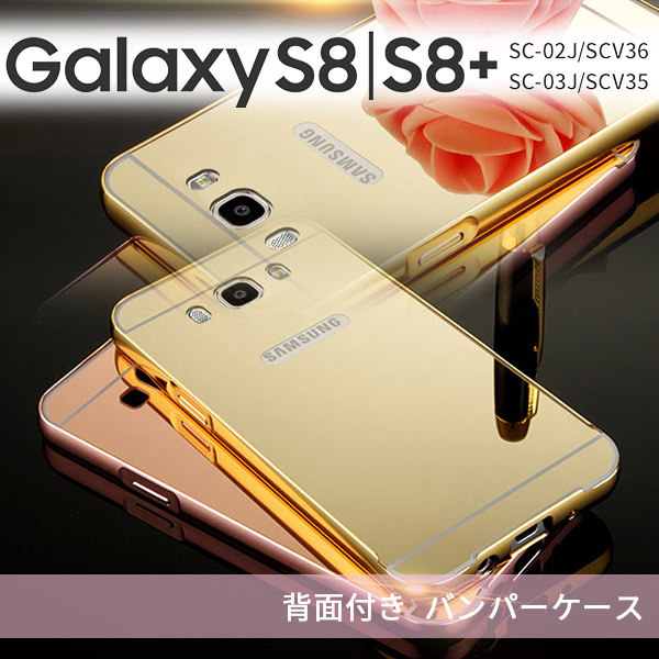 Galaxy S8 SC-02J SCV36 S8+(Plus プラス)SC-03J SCV35 背面パネル付き 耐衝撃バンパー メタルケース スマホケース カバー ギャラクシー s8 s8 plus プラス sc-02j scv36 sc-03j scv35
