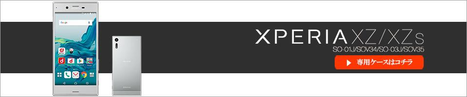 Xperia XZs SO-03J SOV35 602SO XZ SO-01J SOV34 601SO スマホケース 手帳型ケース
