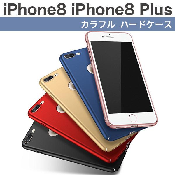 iPhone8 iPhone8 Plus ケース 高品質 カラフル ハードケース スマホケース カバー アイフォン8 アイフォン8プラス iphone8 iphone8 plus