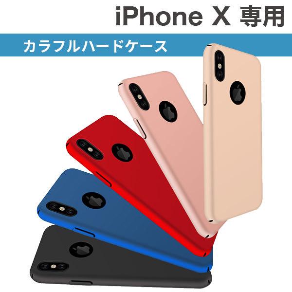 iPhone X Xs ケース 高品質 カラフル ハードケース スマホケース カバー アイフォンX Xs アイフォンX Xs iphone x Xs アイフォーン 耐衝撃性ケース カバー iphone